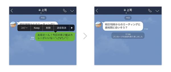 操作イメージ / 画像提供・LINE株式会社