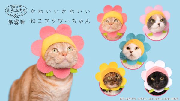 猫の被り物カプセルトイ第15弾!『ねこフラワーちゃん』限定販売決定!