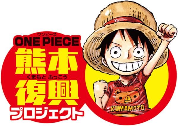 益城町ふるさと納税返礼品に尾田栄一郎描き下ろし『ONE PIECE』お宝アイテム