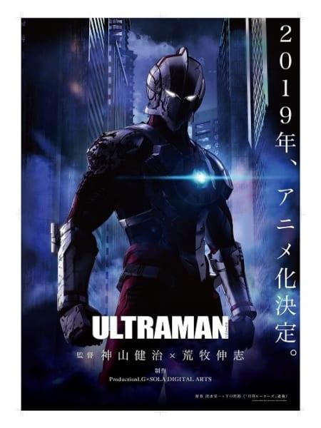 『ULTRAMAN』が2019年に3DCGでアニメ化 監督は神山健治×荒牧伸志の2人