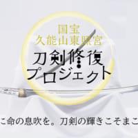 静岡・久能山東照宮の刀剣修復プロジェクト、『刀剣乱舞』協力の…