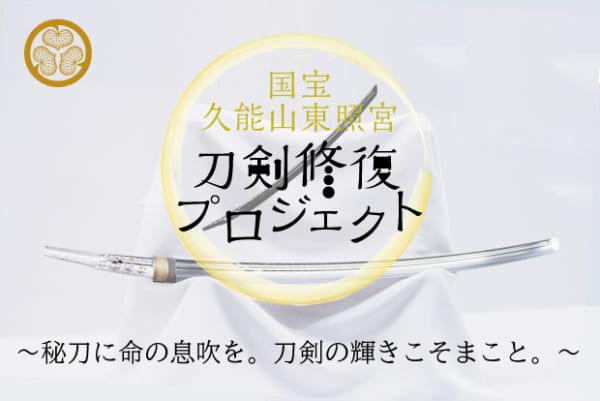 静岡・久能山東照宮の刀剣修復プロジェクト、『刀剣乱舞』協力のもと始動
