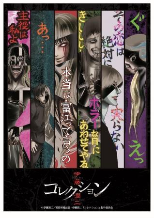 エピソード、役名は伏せたまま…TVアニメ「伊藤潤二『コレクション』」キャスト第3弾を発表