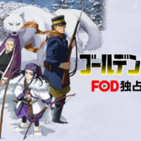 TVアニメ『ゴールデンカムイ』MX他にて2018年4月放送…