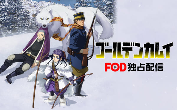 TVアニメ『ゴールデンカムイ』MX他にて2018年4月放送決定、ネットはフジのFOD独占配信