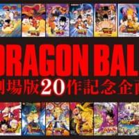 『ドラゴンボール』劇場版・記念すべき20作目の制作決定。オ…
