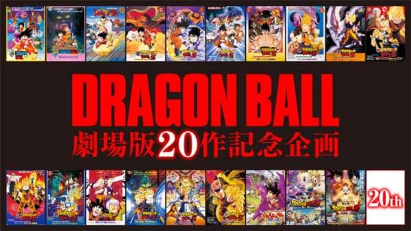 『ドラゴンボール』劇場版・記念すべき20作目の制作決定。オラもうワクワクすっぞ!
