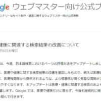 【看護師コラム】Googleが医療系の検索結果を改善、患者…