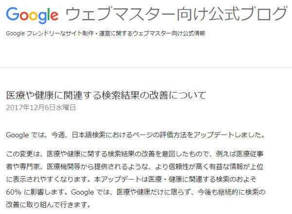 【看護師コラム】Googleが医療系の検索結果を改善、患者への影響は?