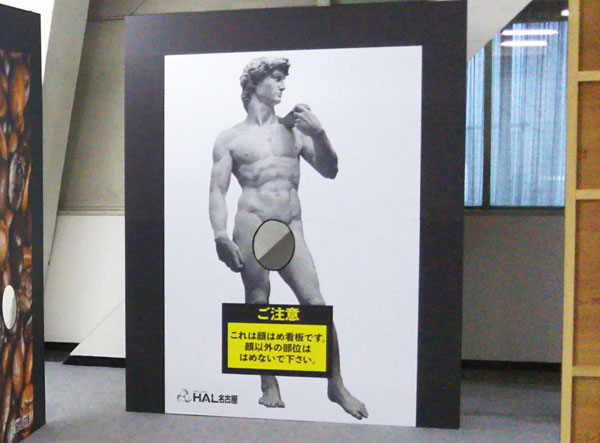 ハメてみる?顔ハメ看板の新境地に迫る『顔ハメ展』 名古屋で開催