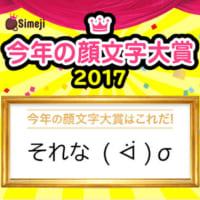 『Simeji今年の顔文字大賞2017』発表。1位はそれな