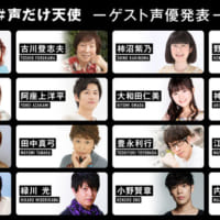 AbemaTV連続ドラマ『声だけ天使』に豪華声優陣16名がゲ…