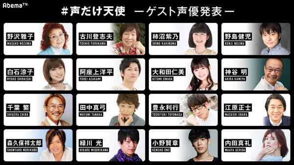 AbemaTV連続ドラマ『声だけ天使』に豪華声優陣16名がゲスト出演決定