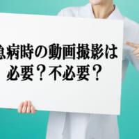 【看護師コラム】急変時には動画撮影を。的確に症状を伝えるた…