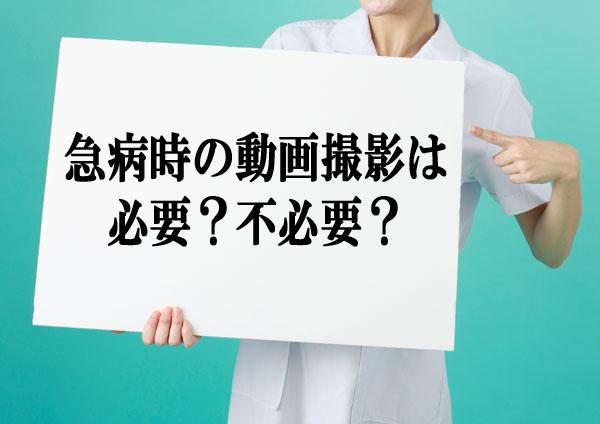 【看護師コラム】急変時には動画撮影を。的確に症状を伝えるためのこんな方法
