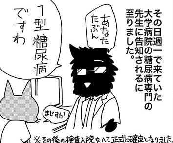 糖尿病=生活習慣病?実はそうでもないのです。『鉤月のオルタ』作者のレポ漫画より、1型糖尿病とは。