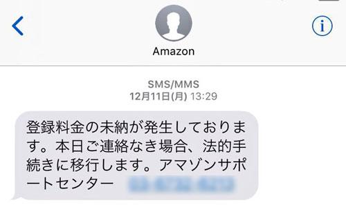 飛んで火にいるナントヤラ?!特殊詐欺メール、愛知県警の警察官にも