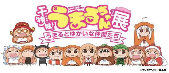 「うまるのお部屋」も再現 『干物妹!うまるちゃん』初の展覧会12月20日から開催