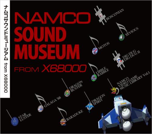 レジェンドPCゲームサウンドの集大成『ナムコサウンドミュージアム from X68000 』発売決定!