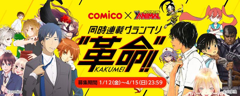 業界初!comicoと白泉社のマンガアプリで同時連載するコラボまんが賞開催