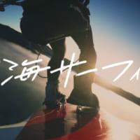 雲海=雲の海だからサーフィンできるんじゃ……→「雲海サーフ…