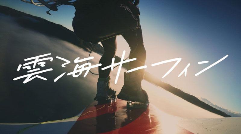 雲海=雲の海だからサーフィンできるんじゃ……→「雲海サーフィン」に49歳男性が本気で挑戦!