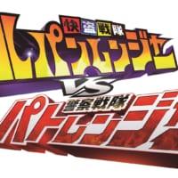 新戦隊『ルパンレンジャーVSパトレンジャー』、主題歌CD発売…