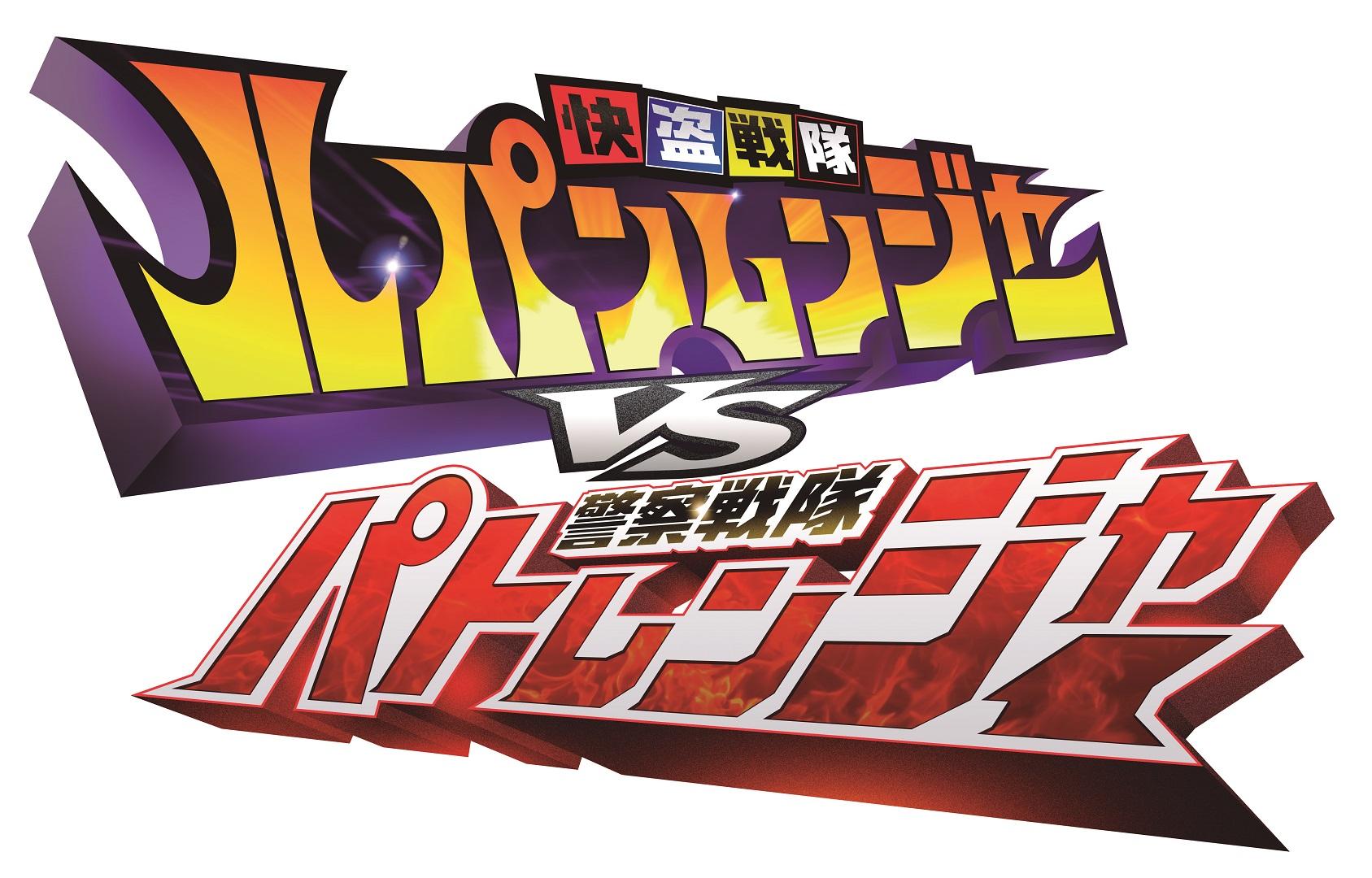 新戦隊『ルパンレンジャーVSパトレンジャー』、主題歌CD発売決定