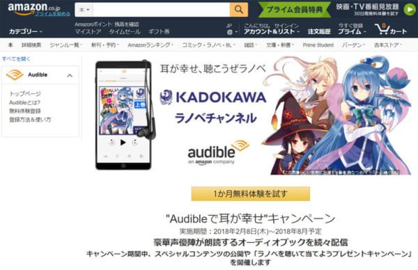 「耳で読む本」AudibleがKADOKAWAラノベを拡充 第一弾は雨宮天による「このすば(上)」