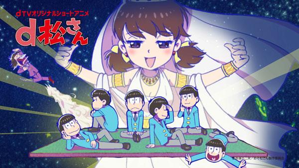 ファン騒然のエピソードも?dTVオリジナルショートアニメ『d松さん』配信