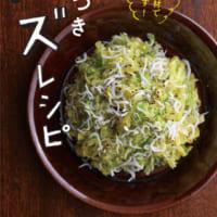 ツイッター発の「バズレシピ」が遂に一冊の本に!料理研究家・…