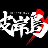 アニメ『彼岸島X』完全新作制作および無料配信決定 豪華声優…