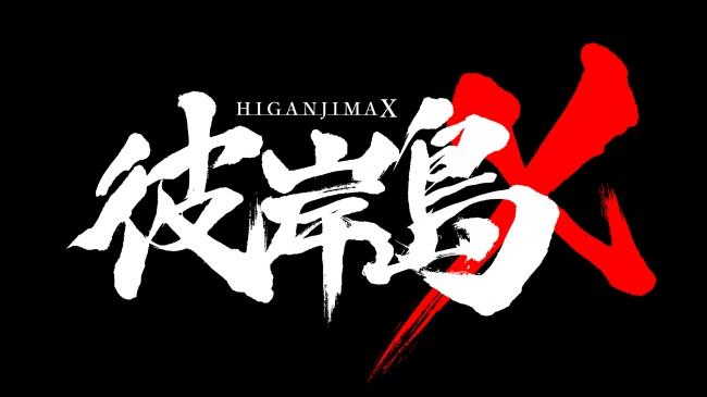 アニメ『彼岸島X』完全新作制作および無料配信決定 豪華声優の一人芝居は健在
