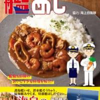 海上自衛隊の「最高機密」大公開!日本を守る最強レシピ集『艦…