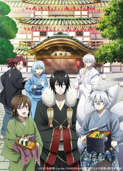 TVアニメ『かくりよの宿飯』放送局決定・追加キャスト&キービジュアルも発表