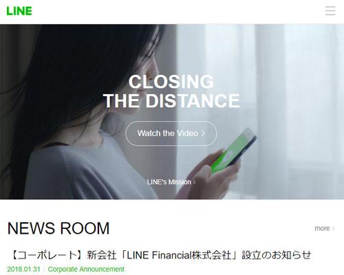 新会社「LINE Financial株式会社」設立 仮想通貨など金融事業領域を強化