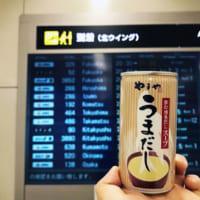 羽田空港の自販機にだしスープ缶? やまやのうまだし缶スープ