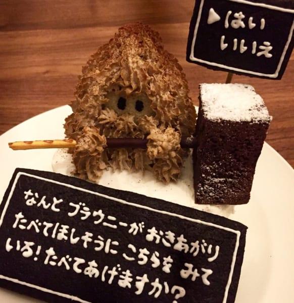 かいしんのいっさく!ブラウニーのケーキがすごくブラウニー!仲間にしたい!