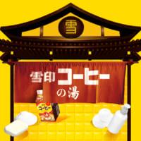 入れる「雪印コーヒー」の湯が実現 大田区・明神湯とタイアップ