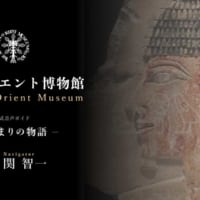 案内役は「真面目な」関智一 古代オリエント博物館で「家でも聞…