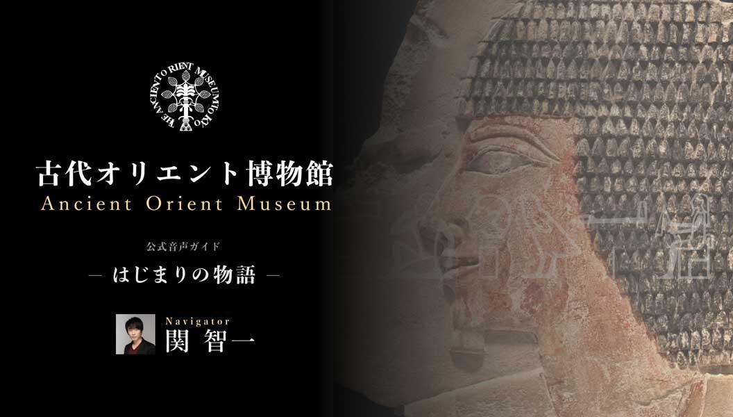 案内役は「真面目な」関智一 古代オリエント博物館で「家でも聞ける」音声ガイドがスタート