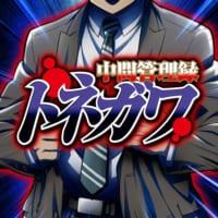 カイジスピンオフ「中間管理録トネガワ」アニメ化決定
