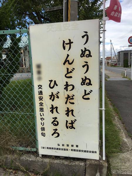 青森・弘前の交通標語が他県民には難しすぎると話題