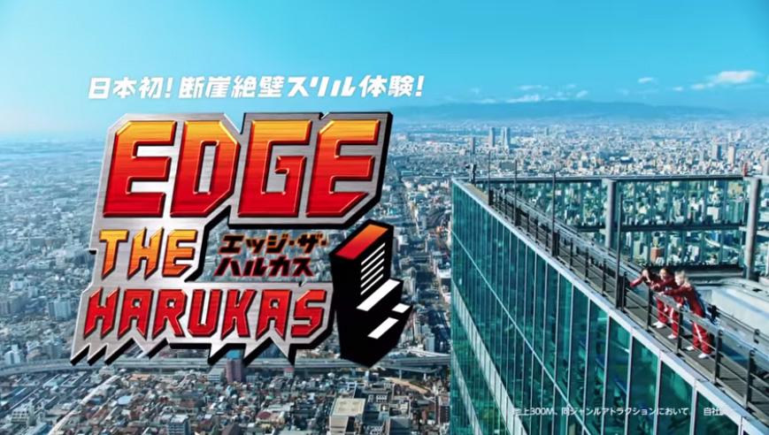 日本一高いビルの最頂端部を歩くアトラクション あべのハルカスにオープン!