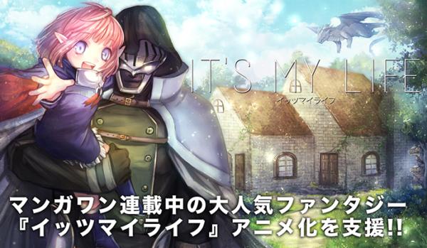 「IT'S MY LIFE」アニメ化クラウドファンディングが最初の目標達成 伴いアニメ化決定