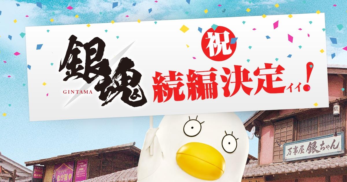 「銀魂2(仮)」8月17日に公開日決定ィィィィィィ!!