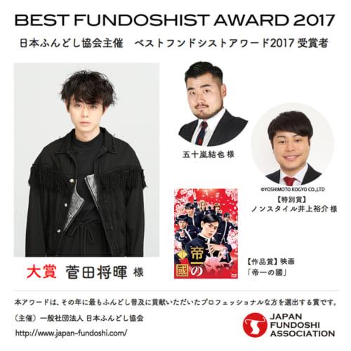 2月14日は「ふんどしの日」!栄光の「ベストフンドシストアワード2017」大賞に菅田将暉が決定
