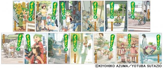 「よつばと!」最新14巻、4月28日発売に決定