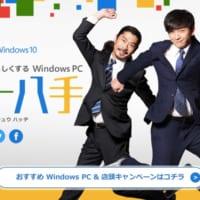 どれだけ知ってる?パンサーの「Windows四十八手」動画…