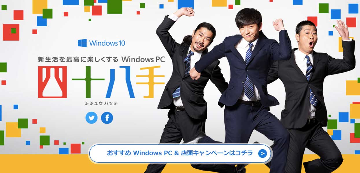 どれだけ知ってる?パンサーの「Windows四十八手」動画公開